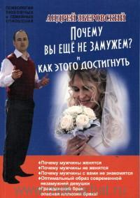 Почему вы еще не замужем? И как этого достигнуть