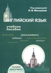 Английский язык : учебное пособие для абитуриентов