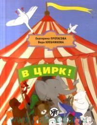 В цирк! : учебник русского языка как родного для детей, живущих вне России