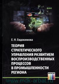 Теория стратегического управления развитием воспроизводственных процессов в промышленности региона
