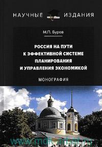 Россия на пути к эффективной системе планирования и управления экономикой : монография