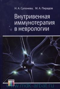 Внутривенная иммунотерапия в неврологии : монография
