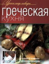 Греческая кухня : оригинальные рецепты от профессионалов