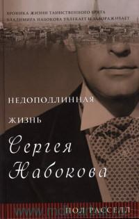 Недоподлинная жизнь Сергея Набокова = The Unreal life of Sergey Nabokov : роман