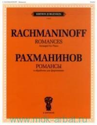 Романсы в обработке для фортепиано = Romances : Arranged for Piano. J0105