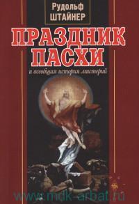 Праздник Пасхи и всеобщая история мистерий : четыре лекции, прочитанные в Дорнахе с 1 по 22 апреля 1924 года
