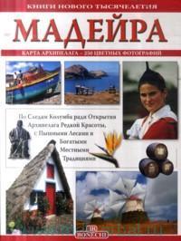 Мадейра и Порту-Санту