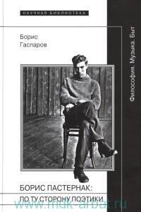 Борис Пастернак : по ту сторону поэтики (Философия. Музыка. Быт)