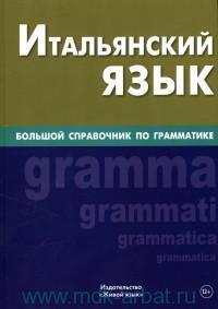 Итальянский язык : большой справочник по грамматике