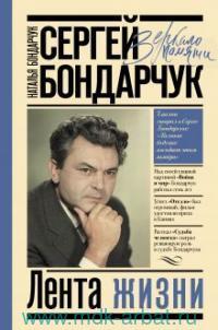 Сергей Бондарчук : лента жизни