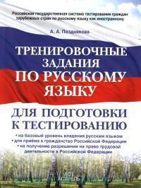 Тренировочные задания по русскому языку : для подготовки к тестированию : на базовый уровень владения русским языком, для приема в гражданство РФ,на получение разрешения на право трудовой деятельности
