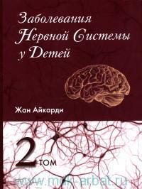 Заболевания нервной системы у детей. Т.2