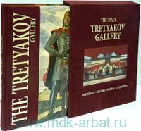 The State Tretyakov Gallery : Paintings. Graphic Works. Sculptures = Государственная Третьяковская галерея