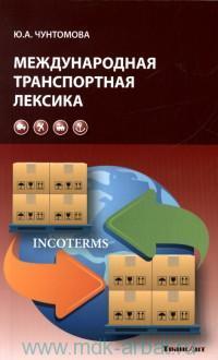 Международная транспортная лексика : учебное пособие для студентов транспортных вузов