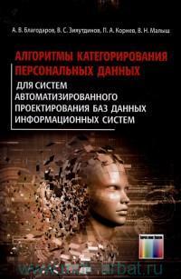 Алгоритмы категорирования персональных данных для систем автоматизированного проектирования без данных информационных систем