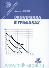 Экономика в графиках : учебное пособие для 10-11-го классов общеобразовательных учреждений