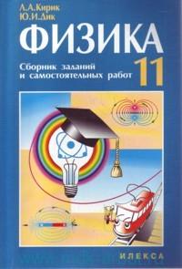 Физика : 11-й класс : сборник заданий и самостоятельных работ