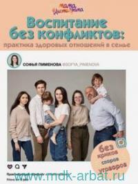 Воспитание без конфликтов : практика здоровых отношений в семье