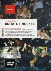 Выпить в Москве : 110 мест, где это нужно делать : путеводитель