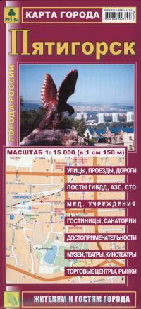Пятигорск : карта города : М 1:15 000 : артикул Кр476п