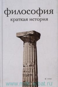 Философия. Краткая история