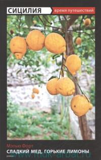 Сладкий мед, горькие лимоны : роман : Сицилия