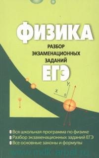 Физика : разбор экзаменационных заданий ЕГЭ
