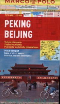 Peking = Beijing : City Map : М 1:15 000