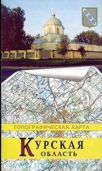Курская область : дорожный атлас : М 1:200 000