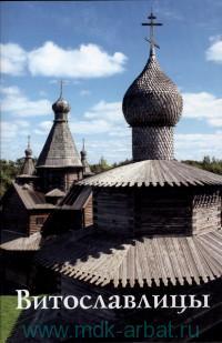 Витославлицы : путеводитель