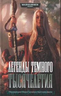 Легенды Темного Тысячелетия : антология