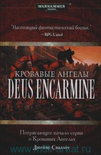 Кровавые ангелы Deus Encarmine : роман