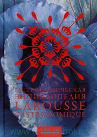 Гастрономическая энциклопедия Ларусс. В 14 т. Т.12