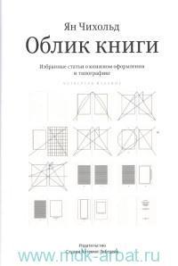 Облик книги : избранные статьи о книжном оформлении и типографике