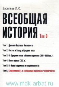 Всеобщая история. В 6 т. Т.6. Современность и глобальные проблемы человечества : учебное пособие
