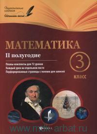 Математика : 3-й класс : 2 полугодие : планы-конспекты уроков