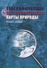 Географическое картографирование : карты природы : учебное пособие