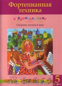Фортепианная техника в удовольствие : 5-й класс : сборник этюдов и пьес
