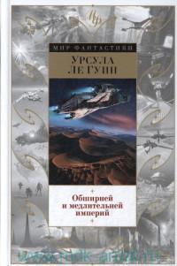 Обширней и медлительней империй : романы, рассказы