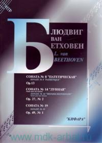 """Соната №8 """"Патетическая"""" Op.13 ; Соната №14 """"Лунная"""" Op.27, №2 ; Соната №19 Op.49, №1 : для фортепиано"""