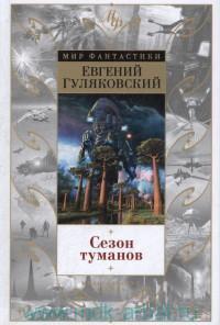 Сезон туманов : романы, повести