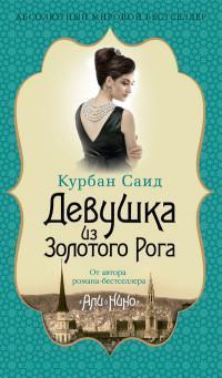 Девушка из Золотого Рога : роман