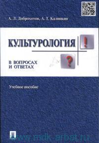 Культурология в вопросах и ответах : учебное пособие