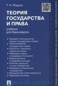 Теория государства и права : учебник для бакалавров