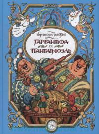 Гаргантюа и Пантагрюэль : повесть - сказка : пересказ Николай Заболоцкий
