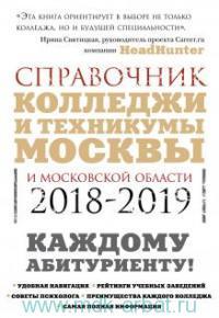 Колледжи  и техникумы Москвы и Московской области : справочник 2018 - 2019