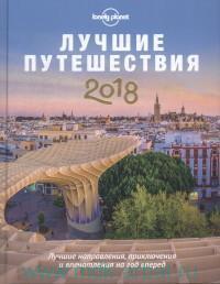 Лучшие путешествия 2018 : лучшие направления, приключения и впечатления на год вперед