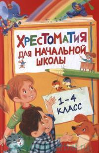 Хрестоматия для начальной школы : 1-4-й класс