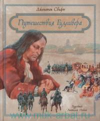 Путешествия Гулливера : роман : пересказ с англ. Т. Габбе