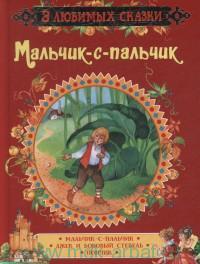 Мальчик-с-пальчик : сказки : пересказ Н. Конча